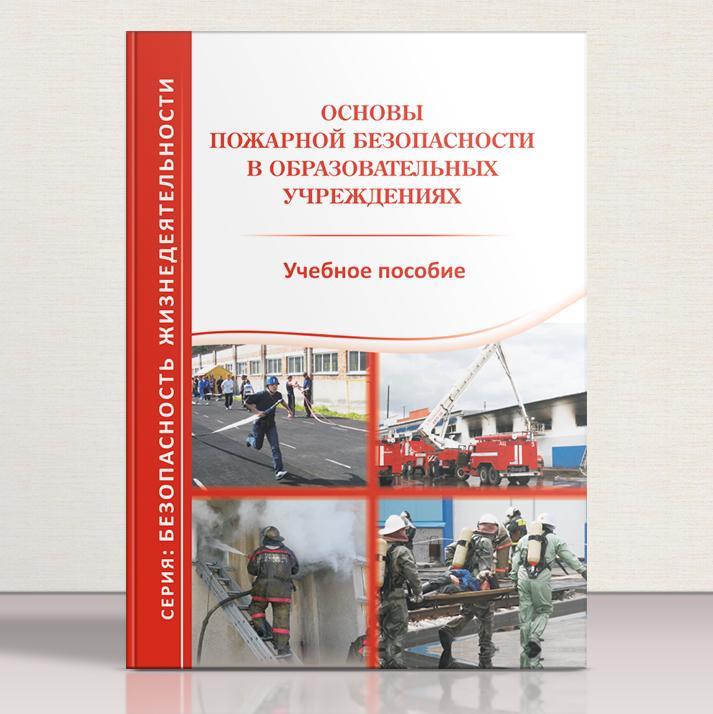 Основы пожарной безопасностив образовательных учреждениях