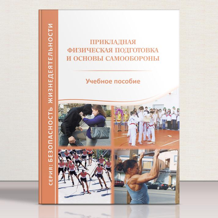 Прикладная физическая подготовка и основы самообороны