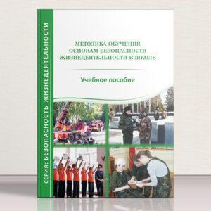Методика-обучения-ОБЖ