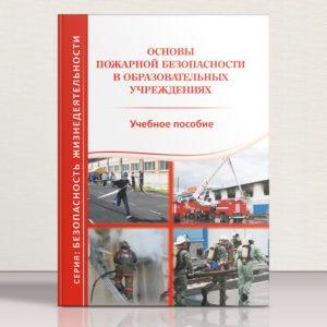 Основы-пожарной-безопасности