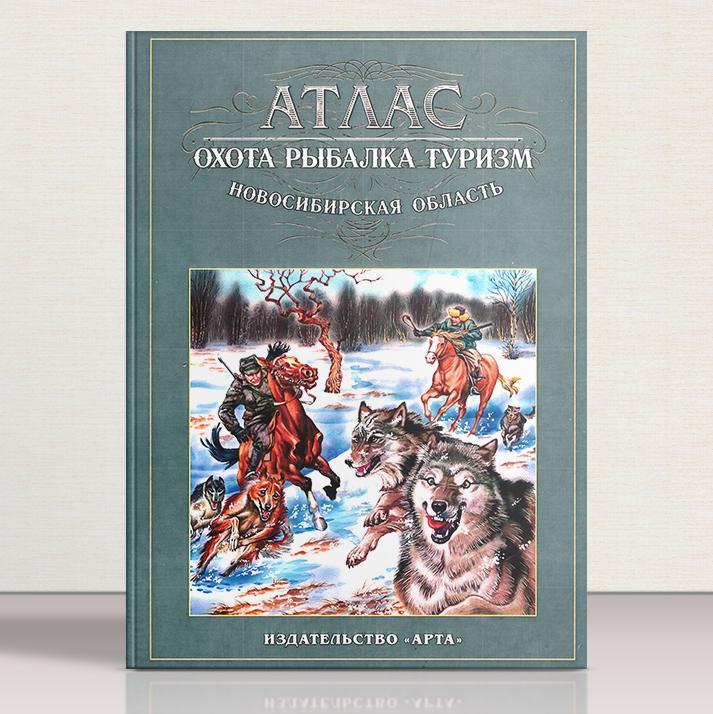 Атлас Новосибирской области Охота Рыбалка Туризм
