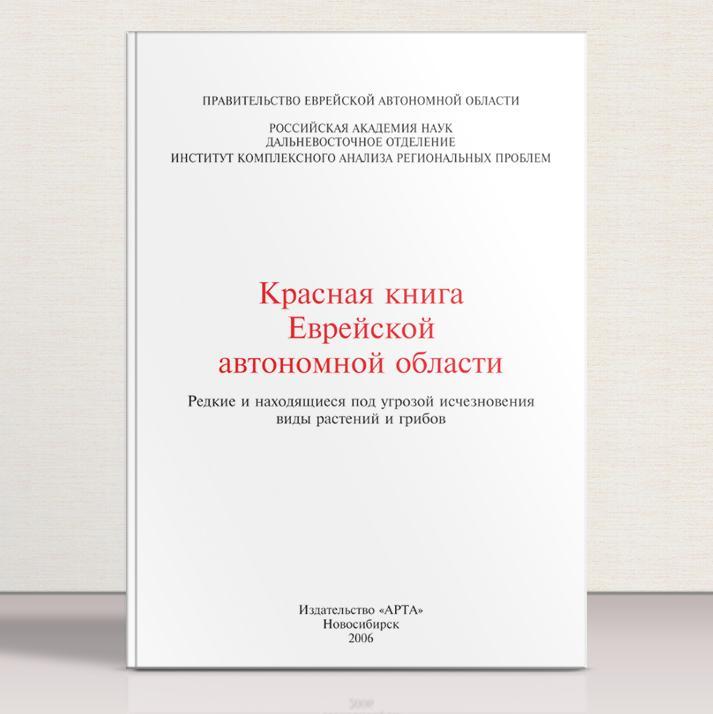 Красная книга Еврейской автономной области