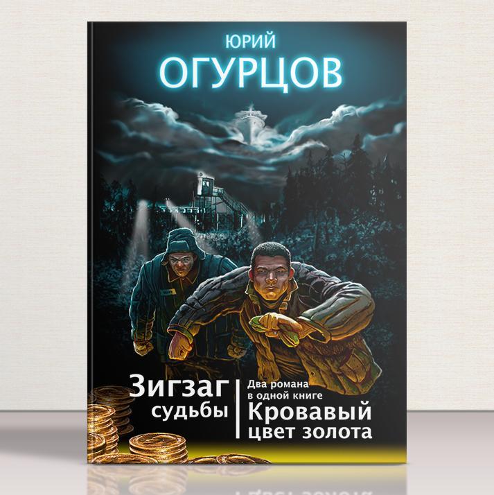 Юрий Огурцов Зигзаг судьбы
